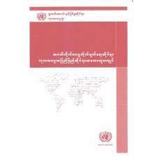 အဂတိလိုက်စားမှုတိုက်ဖျက်ရေးဆိုင်ရာ ကုလသမဂ္ဂ အပြည်ပြည်ဆိုင်ရာ သဘောတူစာချုပ်