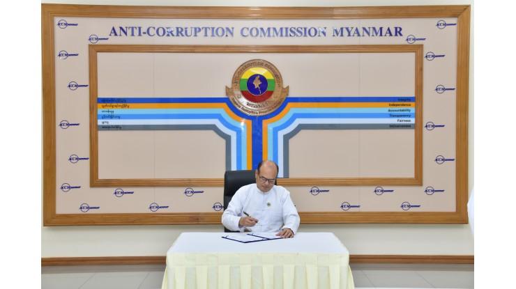 မြန်မာနိုင်ငံ အဂတိလိုက်စားမှုတိုက်ဖျက်ရေးကော်မရှင်ရုံးနှင့် အိန္ဒိယနိုင်ငံ အဂတိလိုက်စားမှု တိုက်ဖျက်ရေး အကယ်ဒမီတို့အကြား အဂတိလိုက်စားမှုတိုက်ဖျက်ရေးဆိုင်ရာ ပူးပေါင်း ဆောင်ရွက်မှု နားလည်မှုစာချွန်လွှာ (MoU) လက်မှတ်ရေးထိုး