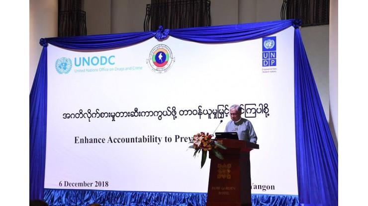 """၂၀၁၈ခုနှစ်အပြည်ပြည်ဆိုင်ရာအဂတိလိုက်စားမှုတိုက်ဖျက်ရေးနေ့အခမ်းအနား အထိမ်းအမှတ်  """"အဂတိလိုက်စားမှုတားဆီးကာကွယ်ဖို့တာဝန်ယူမှုမြှင့်တင်ကြပါစို့"""" ဖိုရမ်ကျင်းပ"""