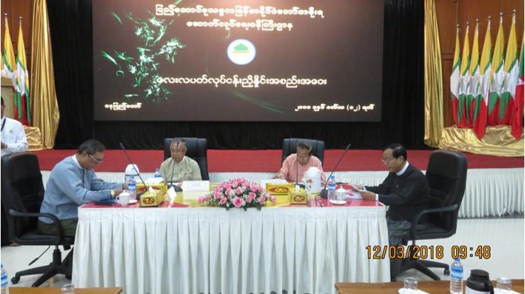 အဂတိလိုက်စားမှုကင်းရှင်းစေရေးနှင့်ပတ်သက်၍ ဆွေးနွေးပွဲကျင်းပခြင်း
