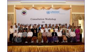 အများပြည်သူအကျိုး ထုတ်ဖော်သတင်းပေးသူများအား အကာအကွယ်ပေးရေးဥပဒေကြမ်းပြုစုရေး အလုပ်ရုံဆွေးနွေးပွဲကျင်းပခြင်း