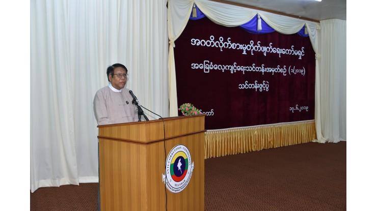 အဂတိလိုက်စားမှုတိုက်ဖျက်ရေးကော်မရှင် အခြေခံလေ့ကျင့်ရေးသင်တန်း  အမှတ်စဉ်(၁/၂၀၁၉) သင်တန်းဖွင့်ပွဲ ပြုလုပ်ခြင်း